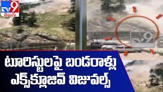 Himachal Pradesh: విరిగిపడుతున్న కొండచరియలు  ఎక్స్క్లూజిల్ దృశ్యాలు -TV9 - TV9