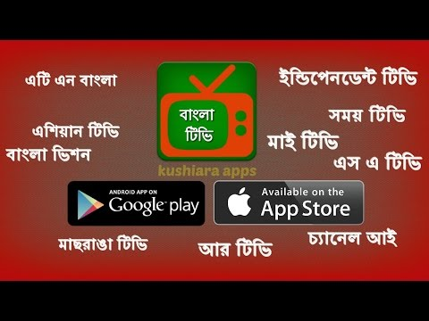 Bangla Tv Free 16 7 Download APK for Android - Aptoide