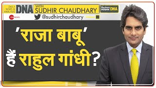 DNA: राजनीति के Raja Babu हैं Rahul Gandhi? | Sudhir Chaudhary | Tractor Rally | Farmers Protest - ZEENEWS