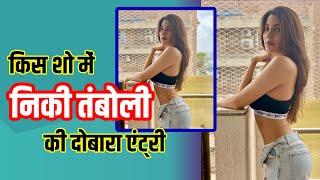 Nikki Tamboli to re-enter Khatron Ke Khiladi 11? - IANSINDIA