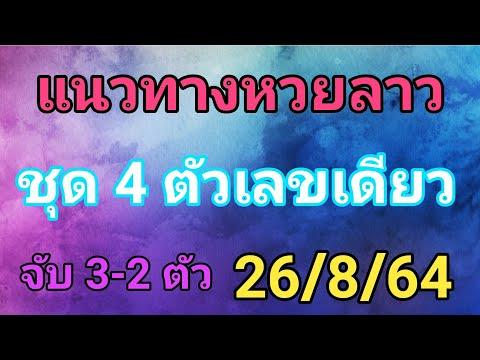 แนวทางหวยลาว-เลข-4-ตัวตรง-26/8