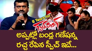 Bandla Ganesh superb Speech about Pawan Kalyan | 8 Years for Gabbar Singh | TeluguOne - TELUGUONE