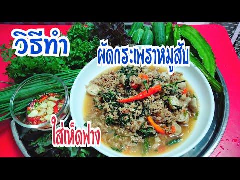 #สอนทำอาหาร-#ทำอาหารกินเอง-☘️🍄
