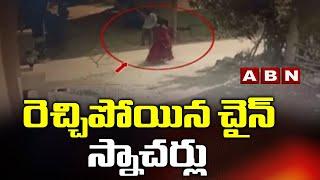 రెచ్చిపోయిన చైన్ స్నాచర్లు | Chain Snatchers Hulchul In Medchal | ABN Telugu - ABNTELUGUTV
