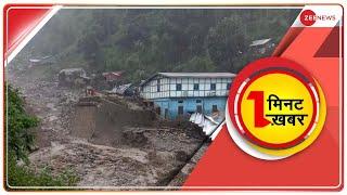 Kashmir से Himachal तक 'तबाही के बादल'   One Minute One News   Top News Today   Non Stop News - ZEENEWS