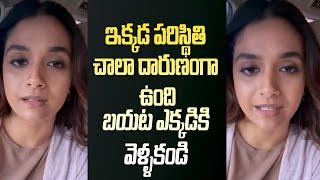 Actress Keerthy Suresh About Nivar Cyclone | ఇక్కడ పరిస్థితి చాలా దారుణంగా ఉంది | IG Telugu - IGTELUGU