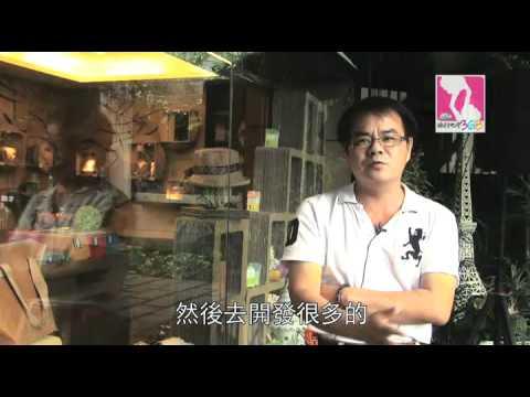 食尚玩家旅行台灣368台中彰化 紙箱王創意園區