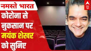 Theatres, Bollywood industry suffer due to second wave of Corona, explains Mayank Shekhar - ABPNEWSTV