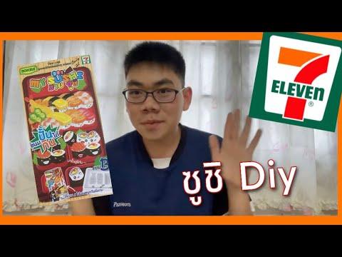 รีวิวขนมแปลกๆ-DIY-ซูชิเบาหวานก