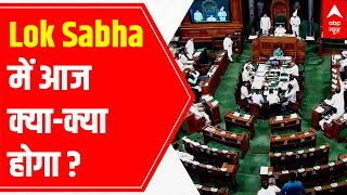 Monsoon Session: Essential Defence Services Bill may be presented in LS today; Uproar likely over Pe - ABPNEWSTV