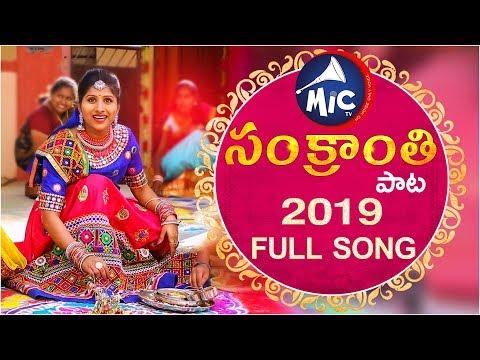 Sankranthi Song 2019 || Mangli || Hanmanth Yadav || Mittapalli Surendar || Full Song || Mictv || HD