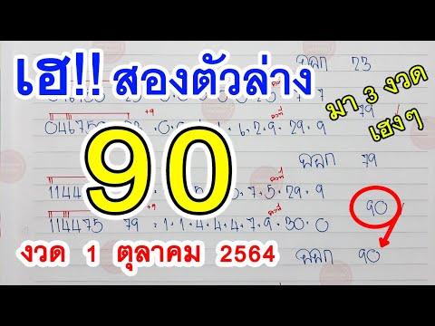 เลขเด็ด-l-2ตัวล่าง-คำนวนได้-90