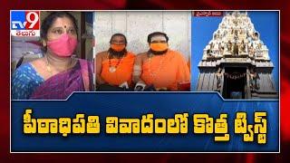 బ్రహ్మంగారి మఠంపై కొత్త వివాదం - TV9 - TV9