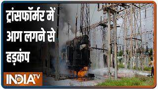 Madhya Pradesh: Gwalior के पावर ट्रांसफार्मर में लगी आग, आधे शहर की बिजली गुल - INDIATV