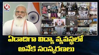 PM Modi Speaks On Completion Of 1 Year Of National Education Policy | V6 News - V6NEWSTELUGU