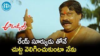Sivaprasad Gets Angry | Aatadista Movie Scenes | Nithiin | Kajal Aggarwal | Naga Babu | Chakri - IDREAMMOVIES
