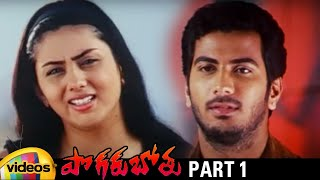 Pogaru Bothu Telugu Full Movie HD | Namitha | Gajala | Latest Telugu Romantic Movies | Part 1 - MANGOVIDEOS