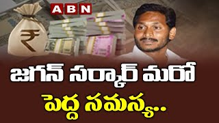 New Problem  To AP Govt, CM YS Jagan Begins Funds Hunt    ABN Telugu - ABNTELUGUTV