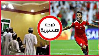 ردة فعل العمانيين بعد الهدف فالدقيقة 92 الذي أهلهم الى دور الـ 16