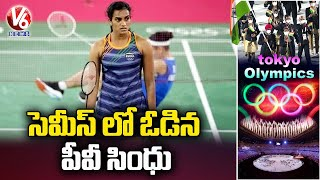 PV Sindhu Loses Semifinal, to Fight for Bronze   Tokyo Olympic 2020   V6 News - V6NEWSTELUGU