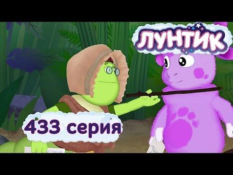 Кадр из мультфильма «Лунтик : 433 серия · Актёрище»