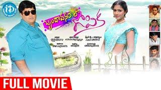 Brindavanam Lo Gopika Telugu Full Movie | Krishnudu, Anu Sri | ANB Kumar | Kuna Praveen - IDREAMMOVIES