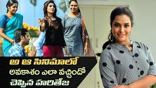 ఆ ఆ సినిమా లో అవకాశం ఎలా వచ్చిందో చెప్పిన హరి తేజ | Hari Teja on how she bagged A Aa | IG Telugu - IGTELUGU