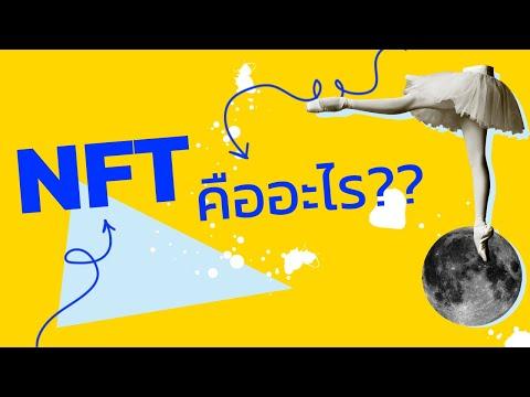 NFT-คืออะไร