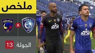 ملخص مباراة الهلال والحزم 1-2 - دوري كاس الأمير محمد بن سلمان