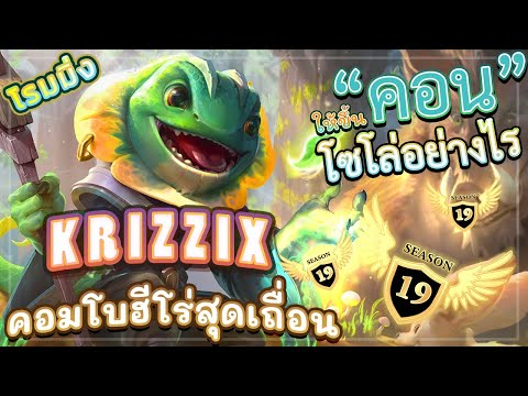 ROV-KRIZZIX-SS19!-สอนเล่นกิ้งก