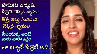 Anchor Shyamala Hair Care Tips For Healthy Hair | కొత్త ఇల్లు గురించి చెప్పిన శ్యామల | IG Telugu - IGTELUGU