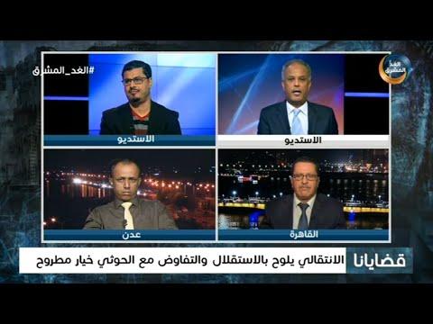 قضايانا   المجلس الانتقالي يلوح بالاستقلال والتفاوض مع الحوثي خيار مطروح.. الحلقة الكاملة (3 مارس)