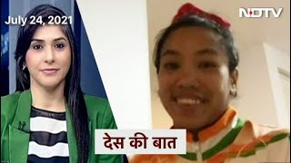 Des Ki Baat: Tokyo Olympics में भारत को पहला Silver Medal, Mirabai Chanu ने रचा इतिहास - NDTVINDIA
