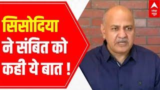 Sisodia to Sambit Patra: Kejriwal Ji Ko Gali Dene Se Paap Chip Jayenge? - ABPNEWSTV