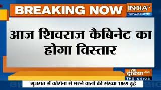 आज होगा शिवराज सरकार का मंत्रिमंडल विस्तार, सिंधिया खेमे से होंगे 10 मंत्री | IndiaTV - INDIATV
