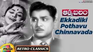 Telugu Old Hit Songs | Ekkadiki Pothavu Chinnavada Video Song | Aatma Balam Movie | ANR |Mango Music - MANGOMUSIC