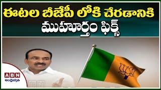 ఈటల బీజేపీలోకి  చేరడానికి ముహూర్తం ఫిక్స్ || Etela Joining Date Fix In BJP || BJP Nadda || ABN - ABNTELUGUTV