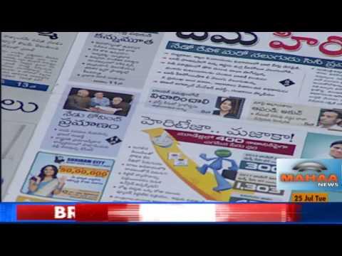 25th July 2017 Telugu News Paper Analysis | News And Views