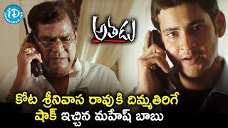 Mahesh Babu Takes Revenge on Kota Srinivasa Rao | Athadu Movie Scenes | Prakash Raj | Trivikram - IDREAMMOVIES