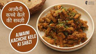 अज्वैनी कच्चे केले की सब्ज़ी   Ajwaini Kachche Kele ki Sabzi    Sanjeev Kapoor Khazana - SANJEEVKAPOORKHAZANA