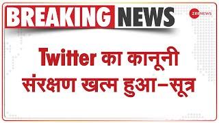 नए IT नियमों का पालन नहीं करने पर Twitter को मिला कानूनी संरक्षण खत्म - सूत्र | Latest Hindi News - ZEENEWS