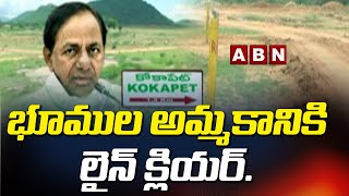 భూముల అమ్మకానికి లైన్ క్లియర్.   Line Clear To Telangana Govt For Sale of Kokapeta lands   ABN - ABNTELUGUTV
