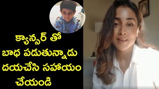 Actress Shriya Saran Asking To Help Abir ll Cancer Patient @justforabir - RAJSHRITELUGU