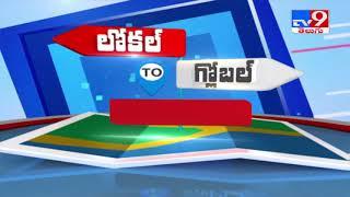 లోకల్ to గ్లోబల్    All In One Express    16 June 2021 - TV9 - TV9