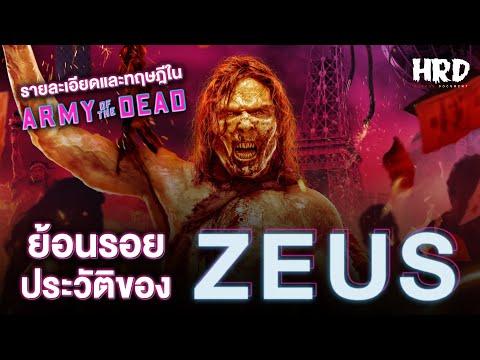 ย้อนเรื่องราวประวัติของ-Zeus-|
