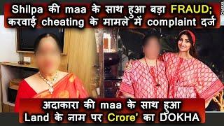 Shilpa Shetty ki maa hue bade FRAUD ka shikar; zameen ke chakkar mei hua crore ka dokha | - TELLYCHAKKAR