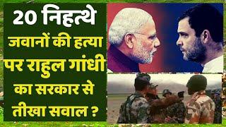 China पर Rahul Gandhi ने किए Modi सरकार से ये तीखे सवाल, क्या मिलेगा जवाब - AAJKIKHABAR1