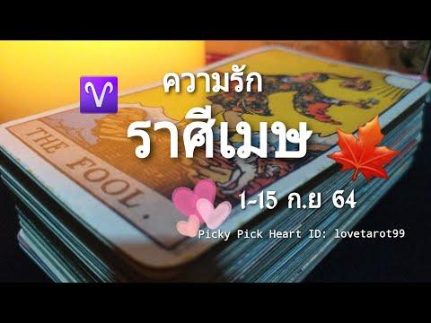ดวงความรักราศีเมษ-|-1-15-ก.ย-6