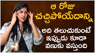 Actress Chandini Chowdary Shares Scary Incident In Her Life | Chandini Chowdary Interview - TFPC
