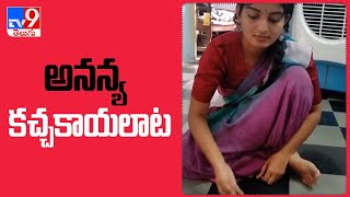 కచ్చకాయలాట ఆడుతున్న అనన్య    Ananya Nagalla - TV9 - TV9